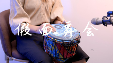 洗脑神曲《假面舞会》,美女用非洲鼓演奏,不输原曲