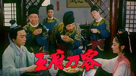 31年前内地武侠老电影,锦衣卫四大高手让姑娘陪他们喝花酒