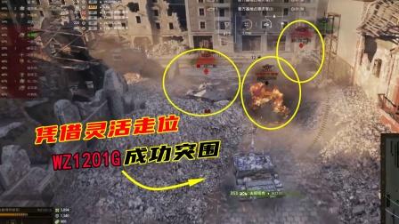 坦克世界:WZ1201G让伤害还让人头,这都还把M?真是中国