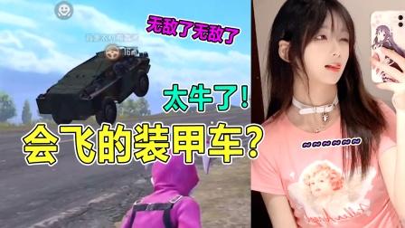 防骗指南:装甲车原地起飞?还能空中翱翔!这是什么奇葩科技?