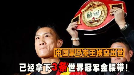 中国拳坛再出一黑马,退役解放军出身,已拿下三条IBF金腰带!
