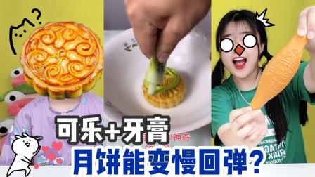 """可乐+牙膏泡2小时,月饼就变""""慢回弹""""!为啥小萝卜成功DIY"""