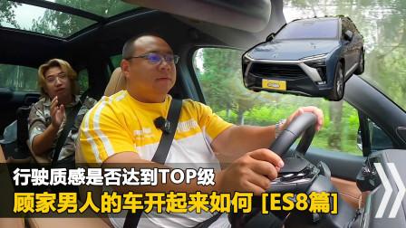 花60万买台国产SUV?蔚来ES8质感比肩豪华品牌,价格之外再无硬伤