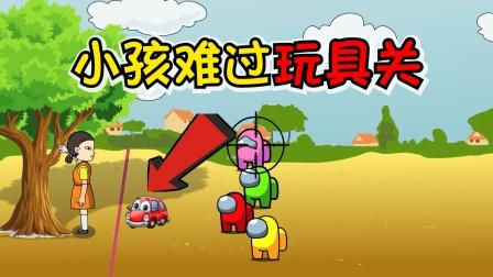 太空狼人杀:小孩参加鱿鱼游戏,在最后一刻忍不住玩起了玩具!