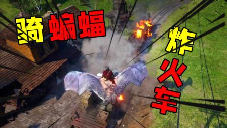 荒野大镖客2:骑着喷火的炽炎蝙蝠轰炸无敌火车,能将其摧毁吗?
