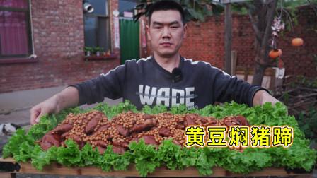 """阿远买了15个猪蹄,做一道""""黄豆焖猪蹄""""解下馋,老丈人直呼不赖"""