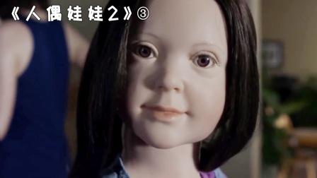 女孩捡了个玩偶,回家发现它竟然是活的,《人偶娃娃2》(三)