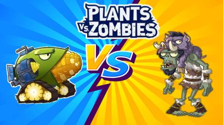 植物大战僵尸花园战争:团队大战,玉米大炮被僵尸蹲点暴击,我自闭了