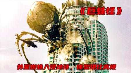 外星蜘蛛入侵城市,体型居然堪比百米大楼