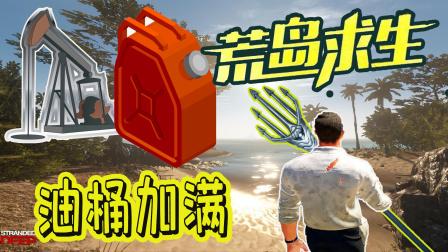 荒岛求生41:汽油提炼装置需要两个油桶,海底的破船还有其他的油桶吗