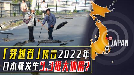 日本发生10年来最强地震!研究者:未来30年内,将有更强地震发生