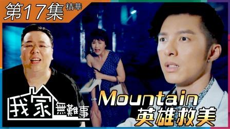 【我家無難事】第17集精華  Mountain英雄救美