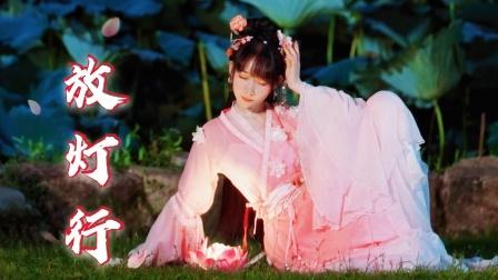 【紫嘉儿】夜色仙子舞翩翩《放灯行》【山鬼】