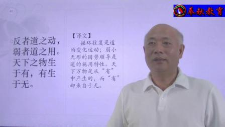 《道德经》第40章@奉献教育