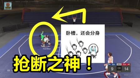 【2kol2】熊哥带熊嫂街头娱乐,没想到遇到抢断之神!