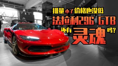 排量小了价格也没低,V6的法拉利 GTB还有灵魂吗?