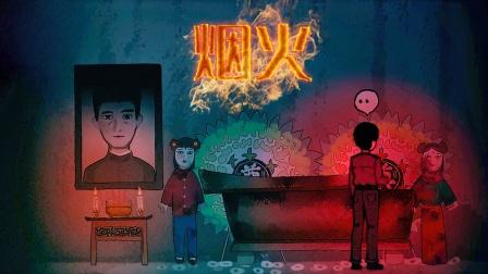 【烟火】讲的什么故事01:第一次破案,就遇到了灵异事件