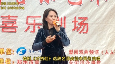 郑州喜乐艺术团名师高徒李凤俐演唱豫剧《对绣鞋》选段现场视频