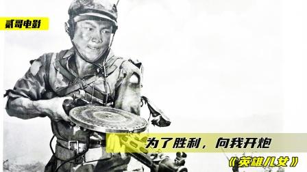 为了胜利向我开炮,看过了长津湖,希望你也能看看《英雄儿女》