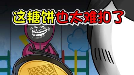 太空狼人杀:参加鱿鱼游戏比赛抠糖人,而我的图案却是个二维码!