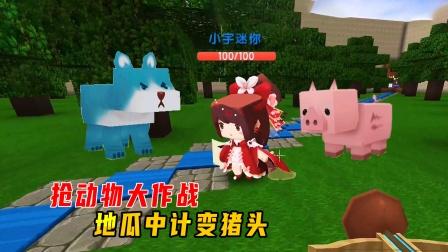 迷你世界:抢动物大作战!墨墨偷三家,地瓜中计变猪头被我收服
