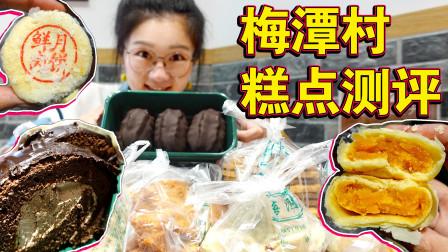【逛吃北京】梅潭村糕点测评,跟泸溪河好像!弄我一手巧克力