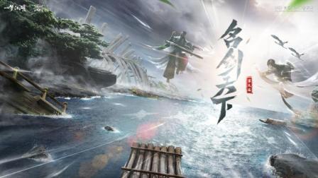 NeXT春季赛-一梦江湖•第九届名剑天下直播
