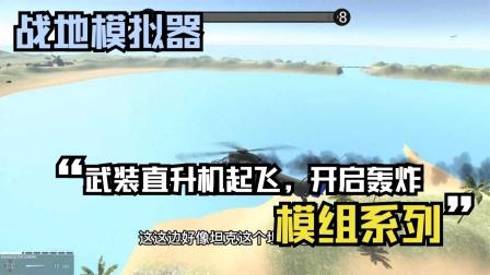 战地模拟器:攻岛战开启,驾驶直升机摧毁敌人碉堡