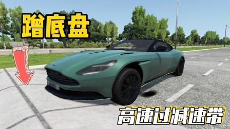 车祸模拟器:当跑车遇到减速带,不减速反而加速,会发生什么?