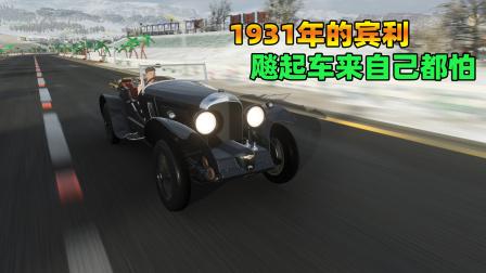 将近100岁高龄的跑车!宾利:坐稳了 我要飙车了!