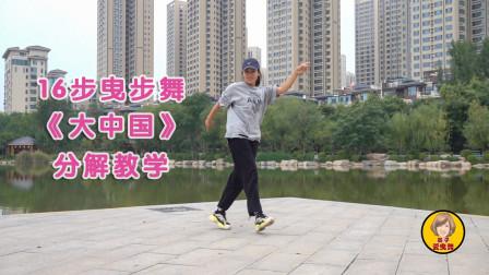 16步入门鬼步舞《大中国》,时尚好看,简单好学