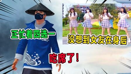 侦探汤姆:粉丝举报四位美女开挂!没想到女友就在身后!
