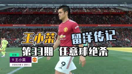 FIFA21王小菜留洋记33:曼联王小菜两度攻破纽卡球门