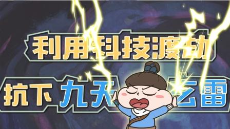 空间宝石22:男主穿越用科技渡劫,抗下九天玄雷吓坏道士