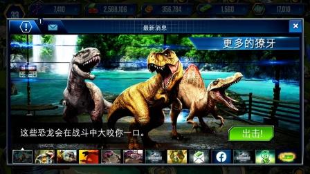 侏罗纪世界国际版第67期:更多獠牙活动战斗