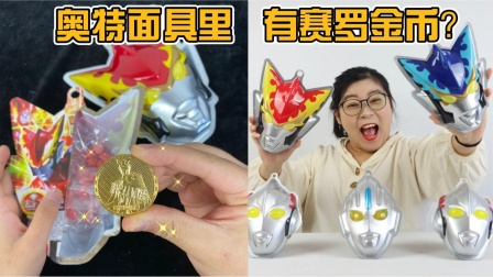 奥特曼面具里藏着金币?小唯挑战面具寻宝,能开出黄金诺亚硬币吗
