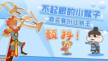 空间宝石25:学校后厨不起眼的小猴子,真实身份让妖王颤抖!