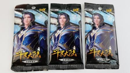 斗罗大陆荣耀版SL卡片玩具开箱,收集稀有HR卡牌!