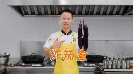 """厨师长教你:家常""""炸茄盒""""的3种口味,简单易学,值得收藏"""