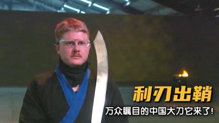 万众瞩目的中国大刀它来了,这位国外小伙能否一展大刀风采!02
