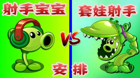 植物大战僵尸:豌豆家族的崛起之战!谁才是最强豌豆?