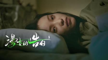 《漫长的告白》首款预告 倪妮张鲁一共赴深情告白