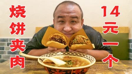 北京最好吃的烧饼夹肉,14元一个肉满到溢出来,无从下口!