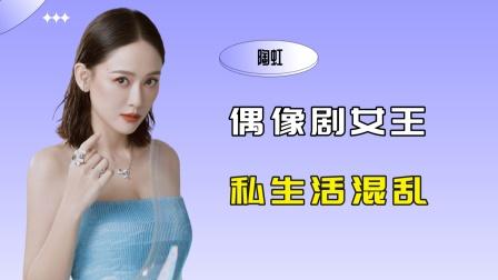 """""""偶像剧女王""""陈乔恩"""