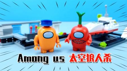 太空狼人杀玩具:小橙和小红搭建基地,它们谁是内鬼?