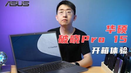 「科技美学开箱」华硕破晓Pro 15开箱