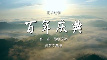 百年庆典-献给中国共产党成立一百周年 双人诗歌朗诵配乐伴奏舞台演出LED背景视频素材TV