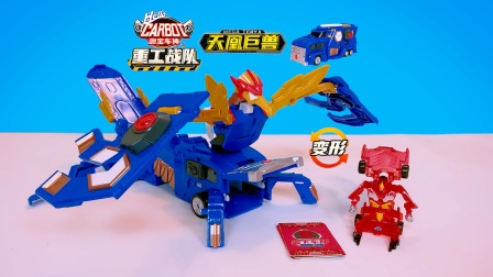 盟卡车神之魔幻对决天凰巨兽变形玩具车