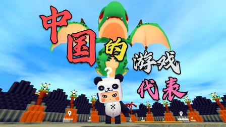 迷你世界:神秘绿龙问了我一个问题,哪款游戏是中国的游戏代表?