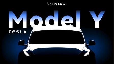 「小白Vlog」 关于Model Y的一千公里体验